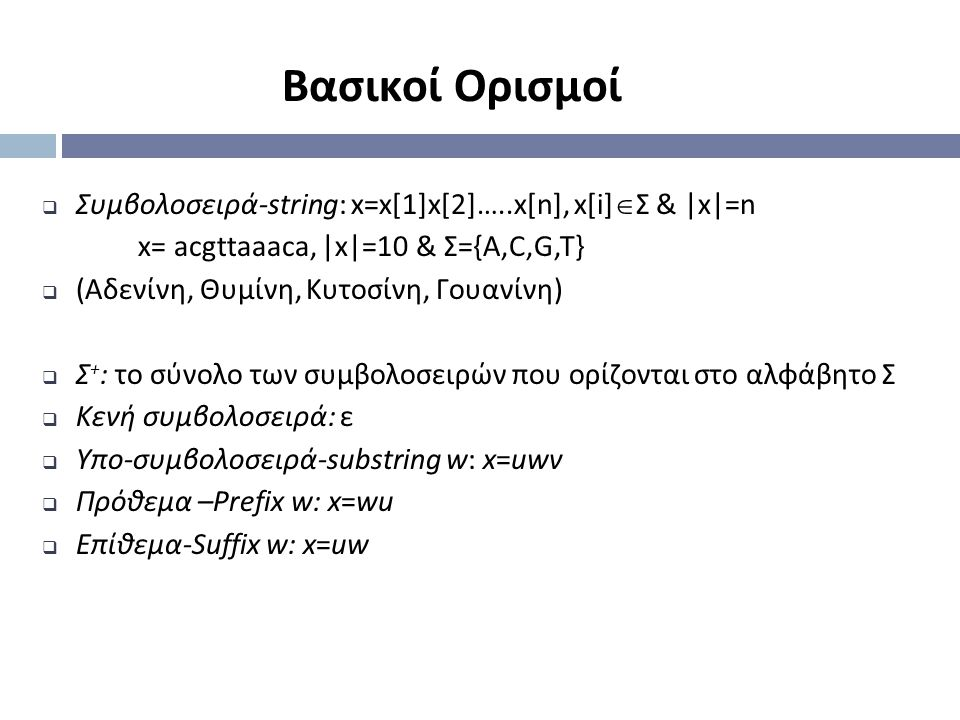 Βασικοί Ορισμοί Συμβολοσειρά-string: x=x[1]x[2]…..x[n], x[i]Σ & |x|=n